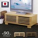 テレビ台 幅90cm 国内生産品 〜32型テレビ対応 ローボ...