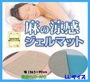 幅136×92cm LLサイズ冷却ジェルマット 混麻カバー付き 冷感ジェルパッドひんやり冷却マット 冷蔵不要 そのままでひんやり 熱帯夜節電節約対策快眠サポートエコグッズ省エネ