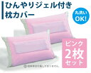 送料無料 枕カバー ひんやり ジェル付きまくらカバー ピンク 2枚セット ひんやりタッチ 冷感 涼感 冷却 冷たい クールジェルマット ジェルマット まくらカバー 布 カバー ピローケース ピローカバー 夏用 寝具 節電 暑さ対策 2枚組