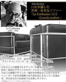 �ԥݥ��åȥ����륹�ץ���̡ե롦����ӥ���LeCorbusierLC2-grandcomfort-��ץꥫ���ͱ��ܥ��ե���3�����åȱ���3�����åȥ��ե����åȢ�����PU�쥶���쥶��ĥ�ꢡ�֥�å�������LC