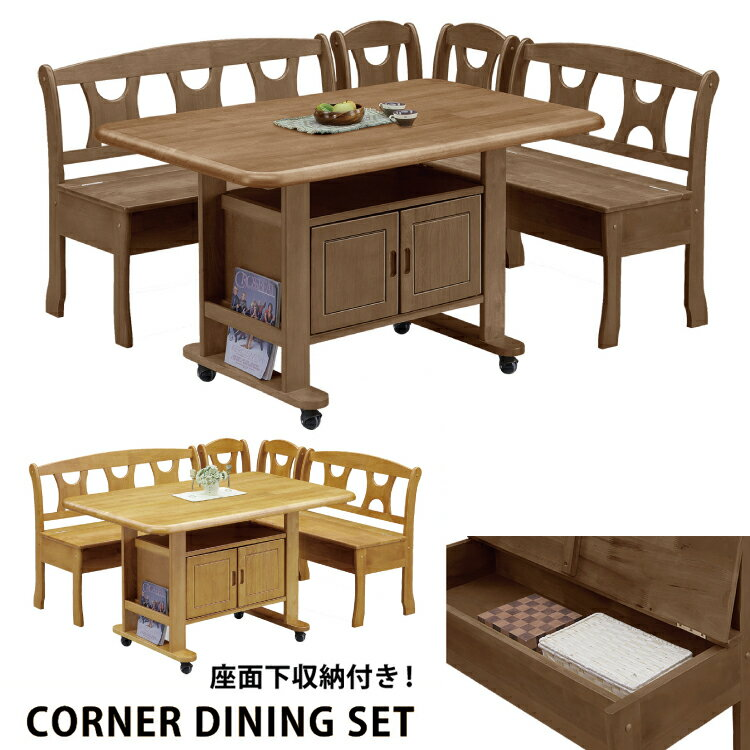 [54%OFF] コーナーダイニングセット 収納付き コーナーダイニング4点セット レトロ調 木製 食卓セット 食卓4点セット ダイニングテーブル 食卓テーブル ベンチ ダイニングセット カントリー調 キャスター付きテーブル ナチュラル ブラウン