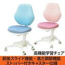 《2色より!》高機能学習椅子 学習チェアー 高さ調節