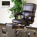 画期的 オットマン一体型オフィスチェアー 高機能プレジデントチェアー ロッキング機能付きガス圧昇降式 高級感のあるPU素材両肘付きパソコンチェアー事務椅子OAチェアーパーソナルチェアーハイバックチェアー椅子イスいす ブラウン