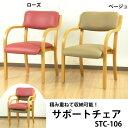 《頑丈な積層合板使用!》サポートチェアー◆立ち座りのしやすいカーブ型肘置き肘掛け付き◆シンプルデザインスタッキングチェアーダイニングチェアー介護用品介護用椅子補助用椅子にも◆ベージュ・ローズピンク
