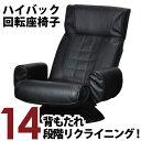 座椅子 ハイバック 両肘付き リクライニング 座椅子 リクライニングチェアー フロアチェアー ハイバックチェアー チェア 座いす 座イス 肘付き 回転座椅子 背もたれ 14段階調整可能 PVC 合皮 ブラック 黒