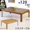 こたつ 長方形 120×80cm テーブル コタツ 炬燵 シンプル 座卓 こたつテーブル 家具調こたつ リビングコタツ リビングこたつ 暖卓 暖房器具 センターテーブル ローテーブル 継脚 ナチュラル ライトブラウン ブラウン