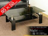 《95×50cm幅!オリジナルテーブル「night-ナイト」》