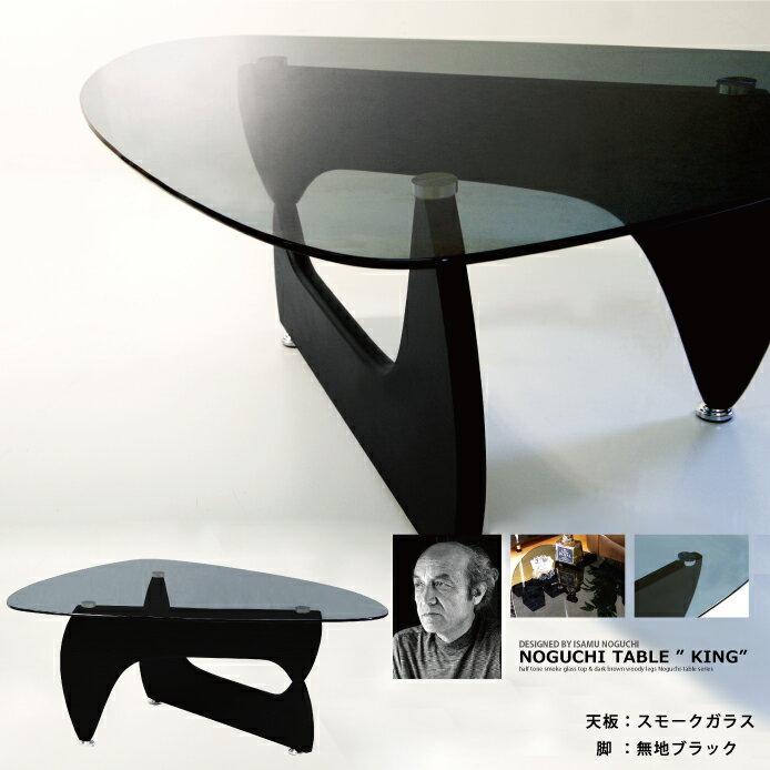 [脚=無地ブラック] スモークガラス仕様 名作「ノグチ・テーブル」 幅100cm イサムノグチテーブルNOGUCHI 強化ガラス センターテーブル ガラステーブル ジェネリック家具 デザイナーズ ブラックガラス ローテーブル コーヒーテーブル モノトーン NGT