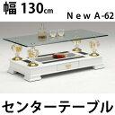 【送料無料】《New A-62-幅130cm×70cm》強化ガラス天板+下棚付きテーブル引き出し付きセンターテーブルリビングテーブルモダン系ゴージャスコーヒーテーブルローテーブルガラスセンターテーブルシンプル北欧風応接テーブル◆ホワイト02P03Dec16