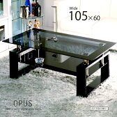 《OPUSオーパス-幅105cm×60cm》デザインスモークガラス+下段ブラックガラステーブルセンターテーブルリビングテーブルモノトーン系クールコーヒーテーブルローテーブルガラスセンターテーブルシンプル北欧風モダン応接テーブル◆黒※GTOP