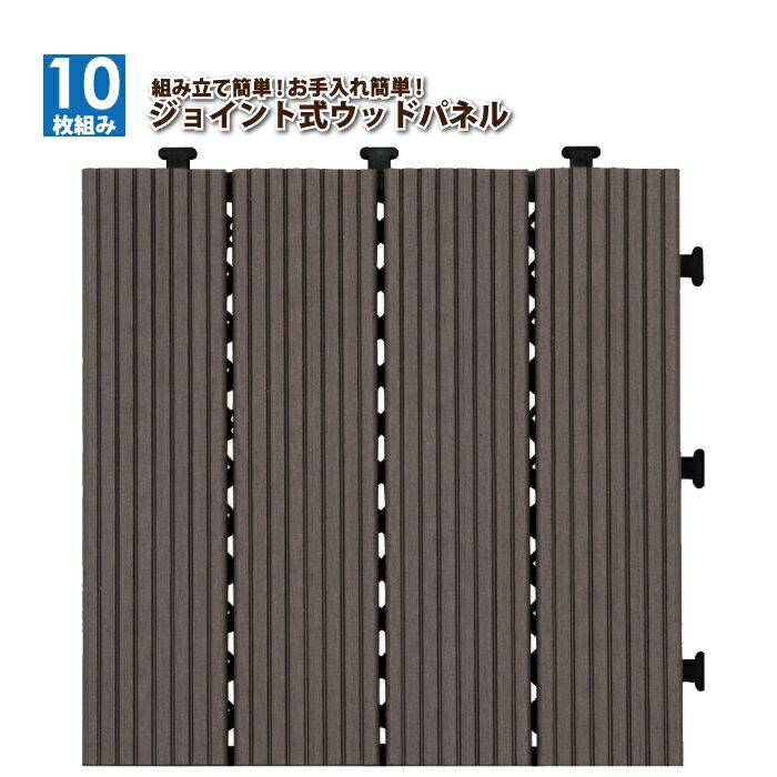 デッキパネル10枚セットジョイント式10枚組タイル300角庭耐久性に優れたWPC材使用パネルデッキウ