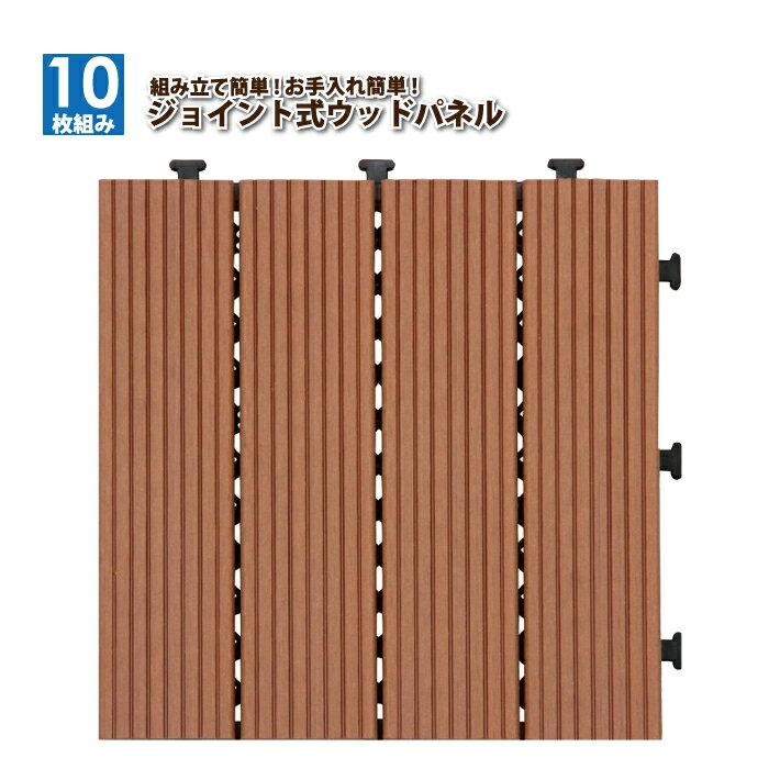 タイル300角ウッドデッキ庭デッキパネルジョイント式10枚組耐久性に優れたWPC材使用パネルデッキウ
