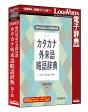 【新品/取寄品】現代用語の基礎知識 カタカナ外来語略語辞典 第5版 LVDJY10050HR0
