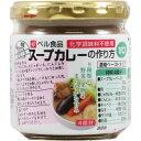 【通販限定/新品/取寄品/代引不可】スープカレーの作り方 甘口 4皿分