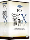 【新品/取寄品/代引不可】PCA法定調書X with SQL 5クライアント PHOUTEIXW5C12