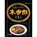 【通販限定/新品/取寄品/代引不可】木多郎 スープカレー チキン 310g
