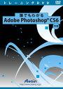 【新品/取寄品】誰でもわかるAdobe Photoshop CS6 中巻 ATTE-733