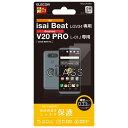 【新品/取寄品】V20 PRO(L-01J)/isai Beat(LGV34)用フィルム/ガラス/0.33mm PM-L01JFLGG03