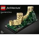 [6月01日発売予約] レゴ 21041 アーキテクチャー 万里の長城の画像