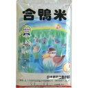 【新品/取寄品】【通販限定】新潟県合鴨栽培魚沼産コシヒカリ 5kg