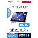 【新品/取寄品】【通販限定】Digio2 Xperia Z2 Tablet用 液晶保護フィルム 指紋防止タイプ TBF-XPZ14FLS
