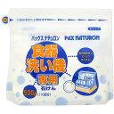 【新品/取寄品】【通販限定】パックスナチュロン 食器洗い機専用石けん 500g