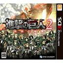 【新品/在庫あり】[3DSソフト] 進撃の巨人2〜未来の座標...