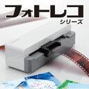 【新品/取寄品】フォトレコ PRN-100