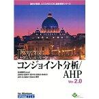 【新品/取寄品】EXCELコンジョイント分析/AHP Ver.2.0 1ライセンスパッケージ