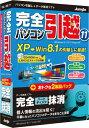 完全パソコン引越11+完全ハードディスク抹消 JP004245【新品】【取寄品】[送料540円]