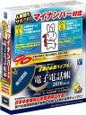 【新品/取寄品】電子電話帳 2016 Ver.21 東京都版