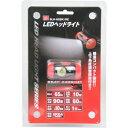 【新品/取寄品】【通販限定】SK11 LEDヘッドライト SLH-65BK/RE