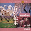 【新品/取寄品】MIXA IMAGE LIBRARY Vol.68 春の花木 XAMIL3068