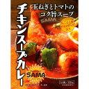 【通販限定/新品/取寄品/代引不可】SAMA チキンスープカレー 320g