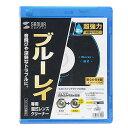 【新品/取寄品/代引不可】ブルーレイレンズクリーナー(湿式) CD-BDW