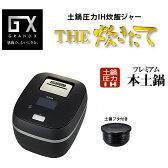 【新品/在庫あり】タイガー 土鍋圧力IH炊飯器 GRAND X THE 炊きたて JPX-102X-KS シルキーブラック (5.5合炊き)
