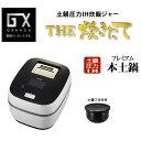 【新品/在庫あり】タイガー 土鍋圧力IH炊飯器 GRAND X THE 炊きたて JPX-102X-WF フロストホワイト (5.5合炊き)