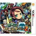 【新品/在庫あり】 3DSソフト 世界樹と不思議のダンジョン2 通常版 CTR-P-BD5J 先着購入特典:CD2枚組 『世界樹の迷宮』ユーザーズベストアルバム付属