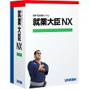 【新品/取寄品/代引不可】就業大臣NX ERP ピア・ツー・ピア OKN-511377