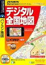 ゼンリンデータコム デジタル全国地図 Ver1.6 0000096710【新品】【取寄品】