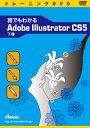 【新品/取寄品】誰でもわかるAdobe Illustrator CS5 下巻 ATTE-659
