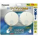 【新品/在庫あり】パナソニック SHK6902KP けむり当番 薄型 2種 電池式・ワイヤレス連動親器 子器セット1台