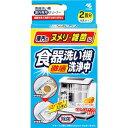 【新品/取寄品】【通販限定】食器洗い機洗浄中