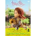 【新品/取寄品】【DVD】映画「ちえりとチェリー」DVD