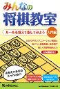 【新品/取寄品】みんなの将棋教室 入門編 MSR410