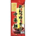 【新品/取寄品】【通販限定】めんつゆで食べる中華麺 270g