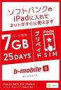 【新品/取寄品】b-mobile S プリペイド SIMパッケージ 7GB/25日(データ/ナノ/for iPad) BS-IPAP-7G25DN