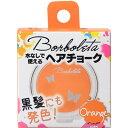 【新品/取寄品】【通販限定】Borboleta ヘアチョーク オレンジ 4.5g