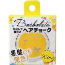 【新品/取寄品】【通販限定】Borboleta ヘアチョーク イエロー 4.5g