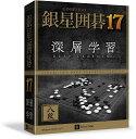 【新品/予約受付】銀星囲碁17 SSIG-W17